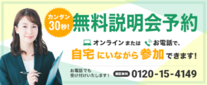 ヒューマンアカデミー・無料説明会予約