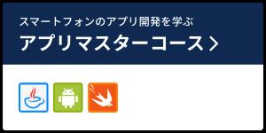 コードキャンプのアプリマスターコース