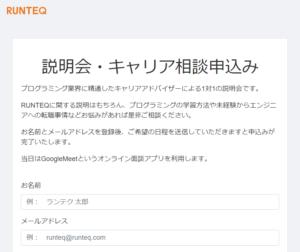 RUNTEQの説明会申し込みフォーム