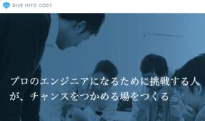 DIVE INTO CODEの学習イメージ