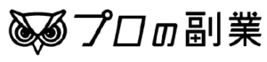 プロの副業ロゴ