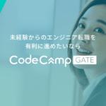 CodeCampGate(コードキャンプゲート)