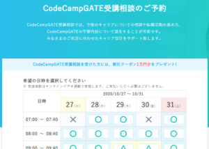 CodeCampGateの申し込みフォーム