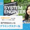 プログラミングスクールFreeks