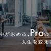 プログラミングスクール・.Pro(ドットプロ)