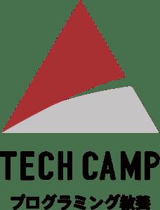 TECH CAMP(テックキャンプ)プログラミング教養