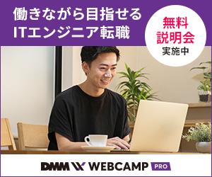 DMM WEBCAMP PROのバナー