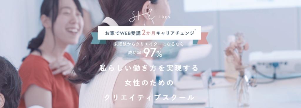 SHElikes(シーライクス)