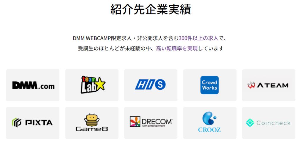 DMM WEBCAMP PROからの就職先企業