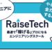 RaiseTech(レイズテック)