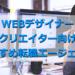 WEBデザイナー・クリエイター向けおすすめ転職エージェント