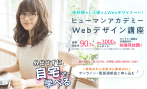 ヒューマンアカデミー・WEBデザイン講座