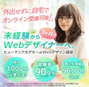 ヒューマンアカデミー・WEBデザイン講座のバナー