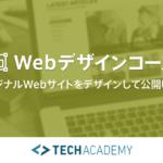 テックアカデミー(TechAcademy)WEBデザインコース