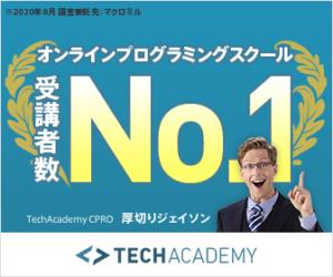 オンラインプログラミングスクールNO.1・テックアカデミー(TechAcademy)