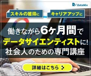 DataMix(データミックス)のバナー