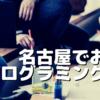 名古屋でおすすめのプログラミングスクール