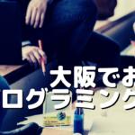 大阪でおすすめのプログラミングスクール