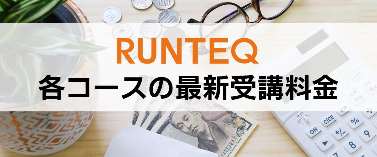 RUNTEQ各コースの最新受講料金