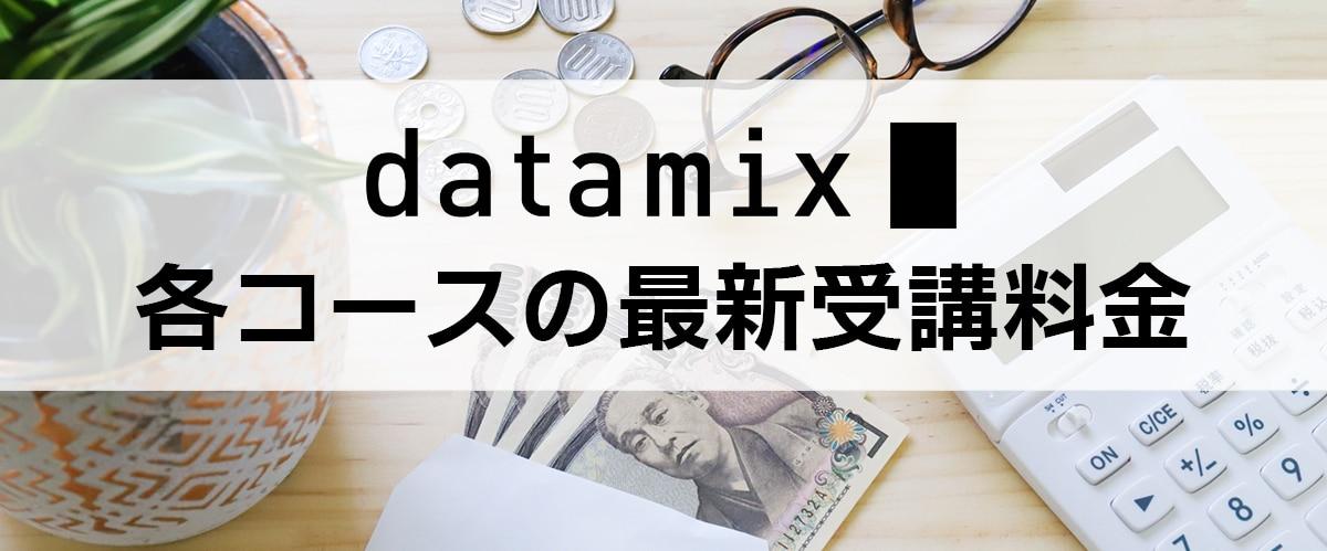 データミックスの受講料金