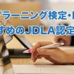 ディープラーニング検定・E資格とおすすめのJDLA認定講座