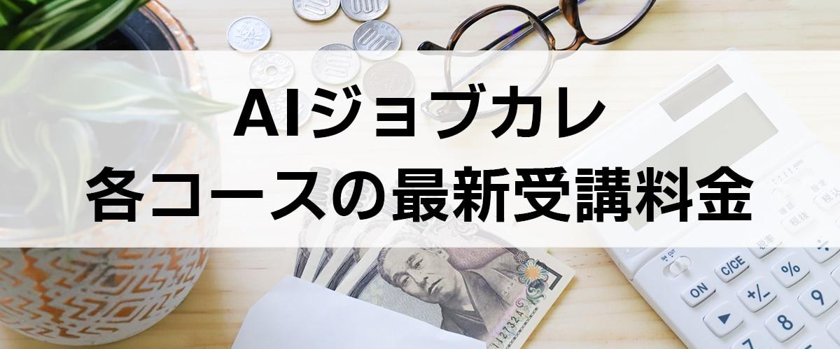 AIジョブカレ・各コースの最新受講料金