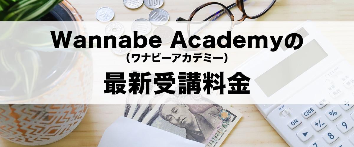 Wannabe Academy(ワナビーアカデミー)の最新受講料金
