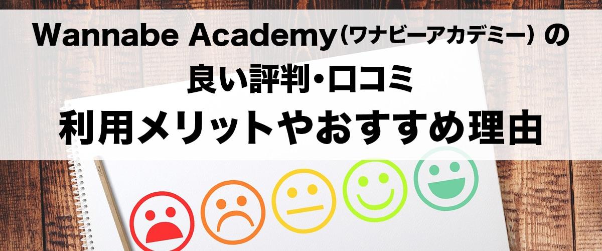 Wannabe Academy(ワナビーアカデミー)の良い評判~利用メリットやおすすめ理由