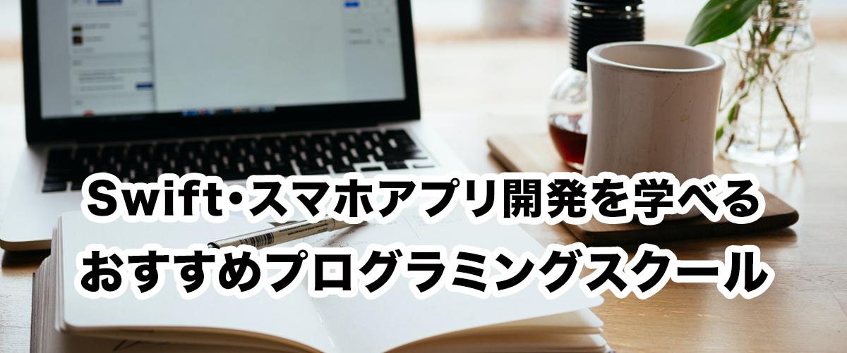 Swift・スマホアプリ開発を学べるおすすめプログラミングスクール