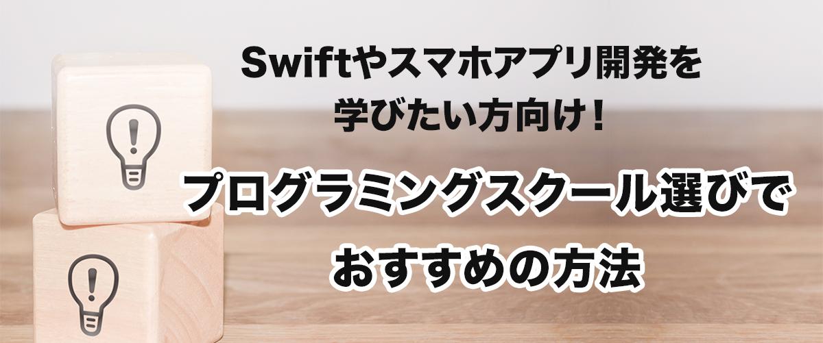 Swiftやスマホアプリ開発を学びたい方向け!プログラミングスクール選びでおすすめの方法