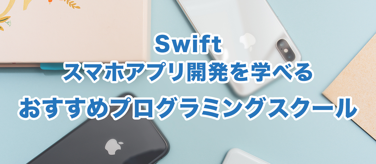 Swift・スマホアプリ開発を学べるプログラミングスクール