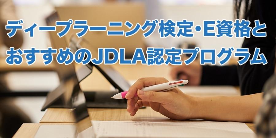 ディープラーニング検定・E資格とおすすめのJDLA認定プログラム