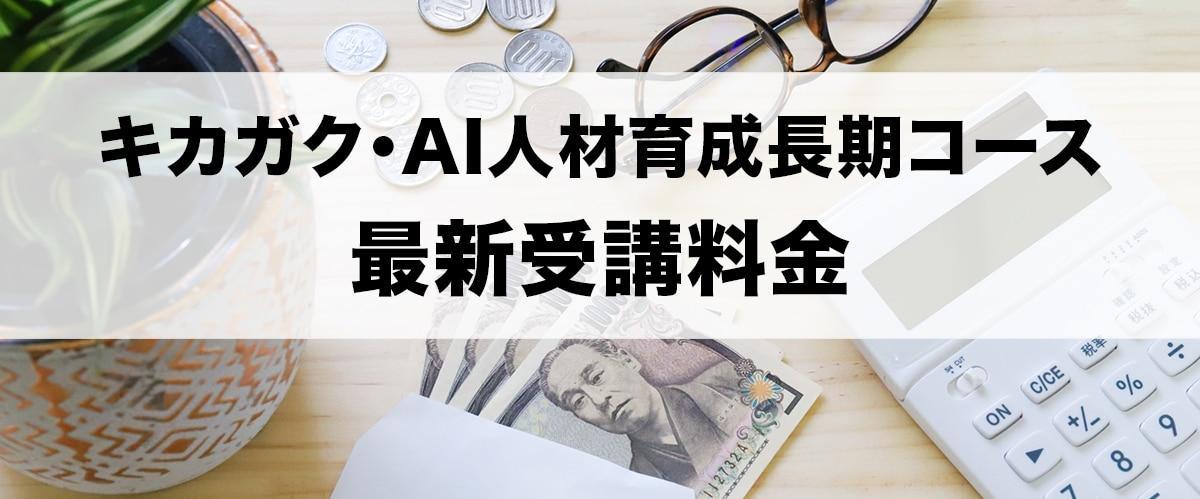 キカガク・AI人材育成長期コースの最新受講料金