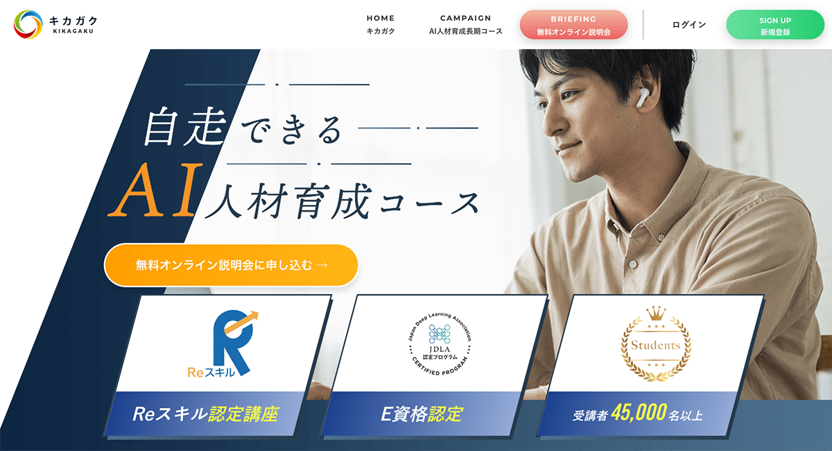 キカガク・AI人材育成長期コース