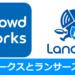 クラウドワークスとランサーズの違い~特徴を徹底比較