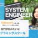 プログラミングスクールFreeksの評判・口コミ