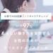 シーライクス(SHElikes)の評判・口コミ~無料体験がおすすめ