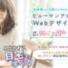 ヒューマンアカデミー・WEBデザイン講座の評判・口コミ
