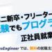 プロエンジニア(ProEngineer)プログラマカレッジの評判・口コミ