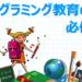 プログラミング教育必修化~小学校や中学校で子供は何を学ぶ?