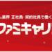 ファミキャリ(ゲーム業界の転職・求人情報サイト)の評判・口コミ
