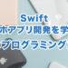 Swift・スマホアプリ開発でおすすめのプログラミングスクール3選