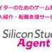 シリコンスタジオエージェントのおすすめ理由と評判・口コミ