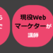 デジプロ~おすすめ・評判のWEBマーケティングスクール