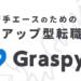 Graspyの評判・口コミ~無料でITを学びキャリアアップ転職