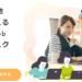 Famm(ファム)ママ専用WEBデザイナー講座の評判・口コミ